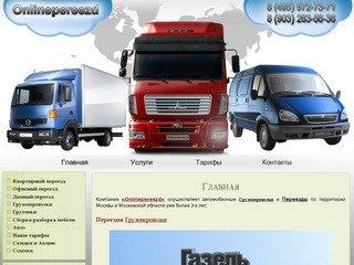 Переезды, грузоперевозки по Москве и Московской области, услуги грузчиков.