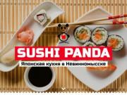 Панда - суши в Невинномысске. Доставка японской еды.