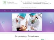 Первая специализированная детская стоматологическая клиника в г.Кстово