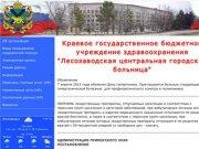 Краевое государственное бюджетное учреждение здравоохранения «Лесозаводская центральная городская