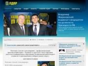 Вязниковское отделение Либерально-Демократической Партии России