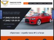 """Такси""""ПРЕСТИЖ"""".Перевозка пассажиров по РА и РФ. (Абхазия, Гагра)"""