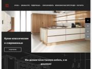 Кухонная студия - изготовление кухонь на заказ (Россия, Чувашия, Чебоксары)