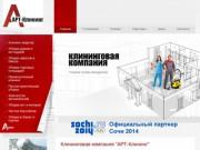 клининг квартир (Россия, Омская область, Омск)
