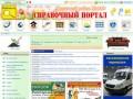 Справочный портал (Каталог организаций Советского района ХМАО) Тюменская область, г. Югорск