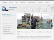 ООО «Кватра-Брокер» - Таможенный брокер в Астрахани