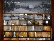 Дом в Струнино