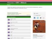Abkhazia.tel - мобильный справочник (содержит полезную для жителей и гостей республики информацию - данные о фирмах, объектах курортного назначения, услугах)