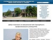 СТАРОДУБСКОЕ  ПРОФЕССИОНАЛЬНОЕ УЧИЛИЩЕ  №23 ИМЕНИ  ГЕРОЯ  РОССИИ   А.С. ЗАЙЦЕВА