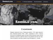 Каменный уголь в Раменском, цена 4900 купить с доставкой