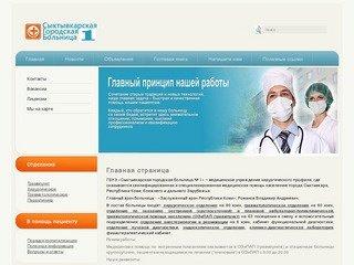 Больница, городская больница, поликлиника, хирургия, травма, врач