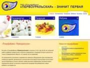 """ОАО """"Птицефабрика """"Первоуральская"""""""
