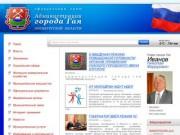 Сайт администрации города Гая