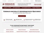 Кованые мангалы на заказ в Ярославле и Ярославской области