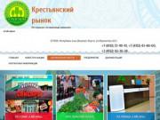 ОАО «Сайсары», Крестьянский рынок, г.Якутск