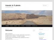 Travels in 5 photo | путешествия в 5 фото