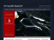 Маникюрные инструменты - Компания Лучший выбор г. Краснознаменск