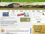 Недвижимость в Туле и Тульской области (продажа, аренда квартир в Туле, дома, дачи, участки) ТулаХаус
