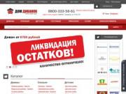 Интернет-магазин мебели в Анадыре - выгодные цены в Доме Диванов