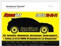 Dyno72.ru | Диностенд в Тюмени!