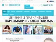 Центр наркологии и реабилитации в Сочи (Россия, Краснодарский край, Сочи)