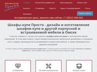 Шкафы-купе Просто - дизайн и изготовление шкафов-купе, корпусной и встраиваемой мебели в Омске