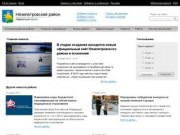 Официальный портал Нязепетровского  района