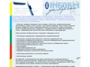 «Информуниверсал» — ведение учета и отчетности предприятий, юридические услуги