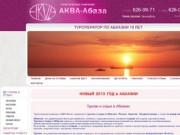 Туристическая компания «АКВА-Абаза»