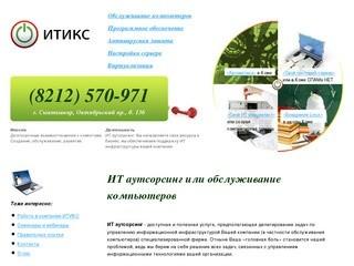 ИТИКС. Виртуализация, настройка сервера, антивирусная защита