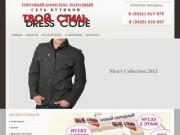Женский Магазин Модной Одежды В Улан-Удэ
