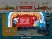 Проект «Мастерславль»