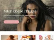 Корейская косметика для тела. Каталог на сайте. (Россия, Нижегородская область, Нижний Новгород)