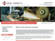 Прием лома, отходов цветного металла : сдать г. Мытищи ООО МИКС+