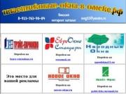 Пластиковые окна в Омске - реклама организаций работающих с пластиковыми окнами в Омске