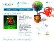 Создание сайта в Уфе. Продвижение сайтов — Уфа. Разработка сайтов в Уфе