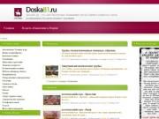 doska81.ru - бесплатные объявления Перми без регистрации и удаления. (Россия, Пермский край, Пермь)