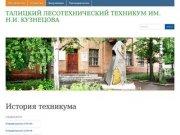Талицкий лесотехнический техникум им. Н.И. Кузнецова