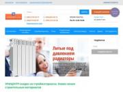 Интернет-магазин строительных материалов, продажа стройматериалов с доставкой по Киеву и Украине (Украина, Киевская область, Киев)