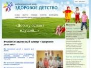 Реабилитационный центр «Здоровое детство» на Онежской, 2а