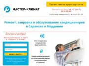 Ремонт, заправка и обслуживание кондиционеров в Саранске и Мордовии