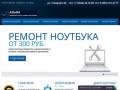 Alfa-70.ru — Сервисный центр в Томске, ремонт ноутбуков, смартфонов, компьютеров, планшетов
