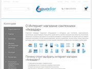 Аквадар - интернет магазин сантехники в Краснодаре (Россия, Краснодарский край, Краснодар)