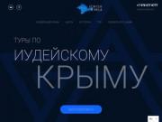 Иудейский Крым | Удобный подбор туров по историческим иудейским местам Крыма