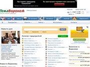 Городской портал города Воронеж и Воронежской области (Россия, Воронежская область, г. Воронеж)