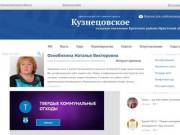 Кузнецовское сельское поселение Братского района Иркутской области