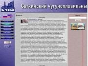 """ОАО """"Саткинский чугуноплавильный завод"""""""
