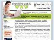 г. Няндома - создание сайтов