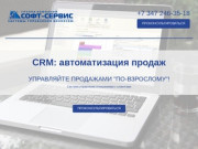 Программа CRM для бизнеса: Внедрение, интеграция СРМ-систем, автоматизация продаж