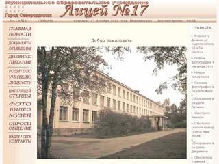 Школа №17 г.Северодвинск